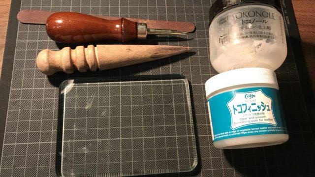 レザークラフトで革の床面と切断面を仕上げる道具