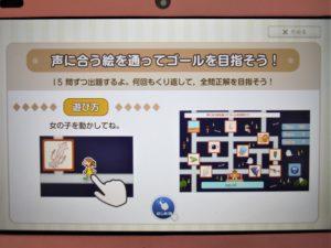 ゲームのようなワークの写真