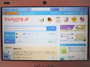 Yahoo!キッズの写真
