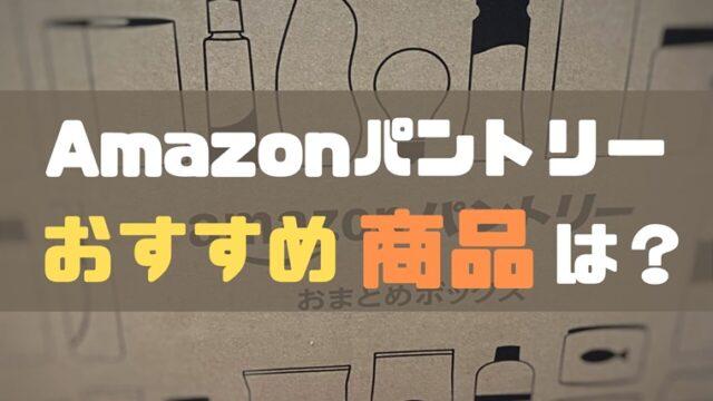 Amazonパントリー おすすめ商品